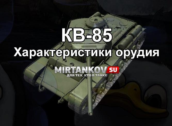 КВ-85 - Характеристики орудия Новости