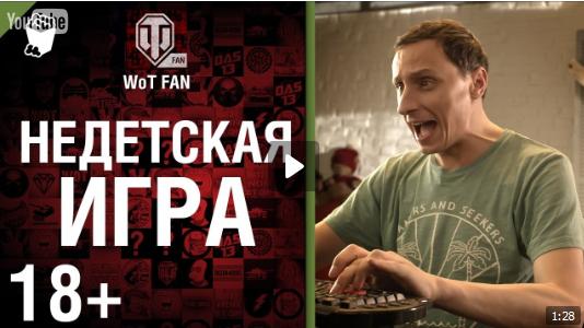 Wargaming удалила свою скандальную рекламу Новости