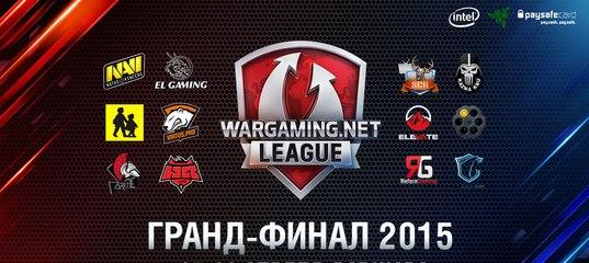 Гранд-финал Wargaming.net League Новости