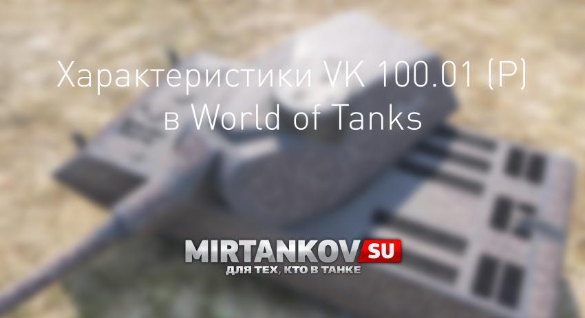 Характеристики VK 100.01 (P) Новости