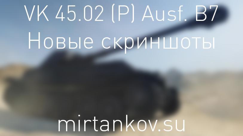 Новые скриншоты VK 45.02 (P) Ausf. B7 Новости