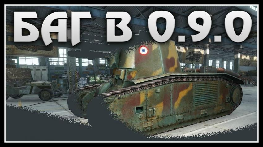 БАГ В ПАТЧЕ 0.9.0 - World of Tanks Bug Видео