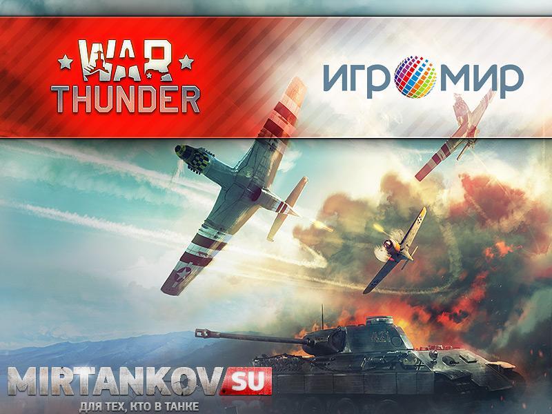 War Thunder покажет танки на Игромире Новости