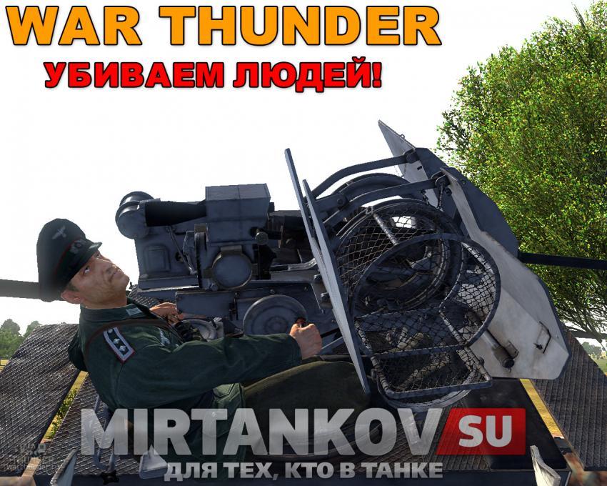 В War Thunder можно будет убивать людей! Новости