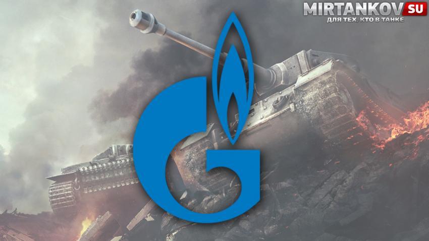 Wargaming и Газпром ведут переговоры Новости