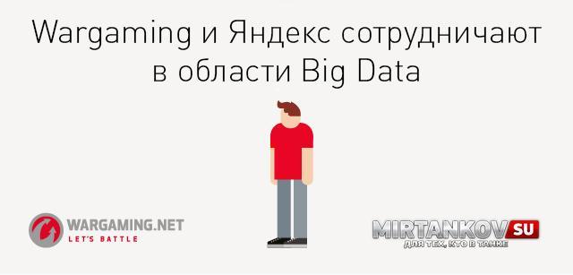 Яндекс поможет Wargaming отслеживать ушедших игроков Новости