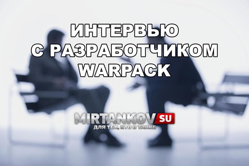 Интервью с разработчиком WarPack Новости