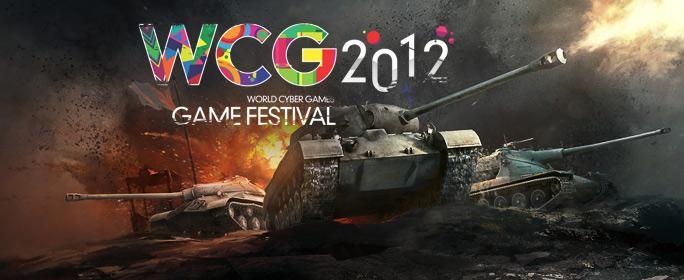 WCG 2012