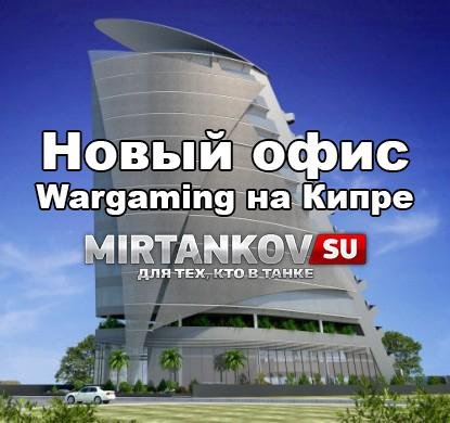 Офис Wargaming на Кипре #3 Новости