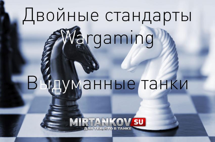 Двойные стандарты Wargaming - Поддельные танки Новости