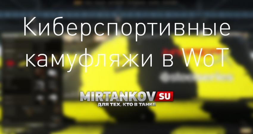 Киберспортивные камуфляжи в World of Tanks Новости