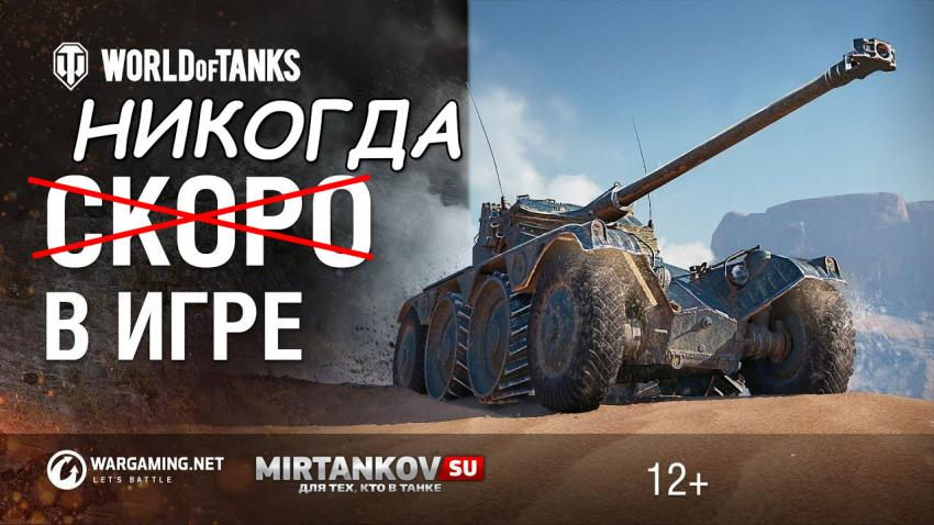 Почему в World of Tanks никогда не будет колёсной техники Новости