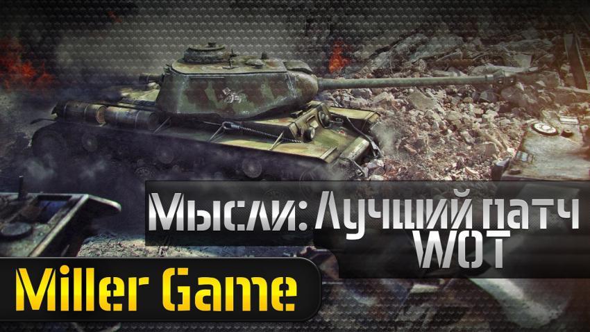 Лучший патч World of Tanks за все годы Видео