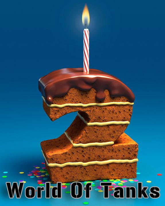 world of tanks 2 года, два года wot, день рождения мир танков