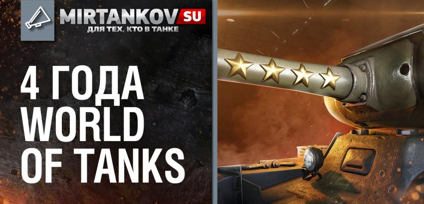 World of Tanks 4 года! Новости
