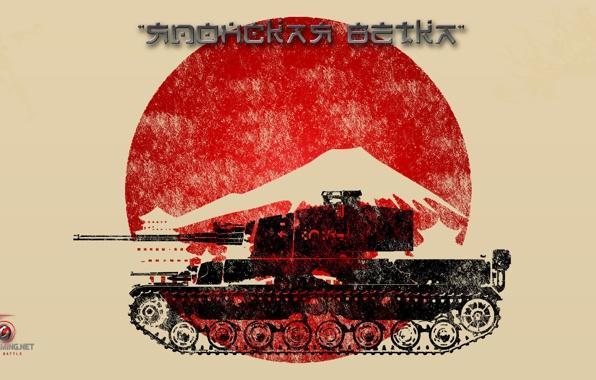 Японские танки в WoT Blitz Новости