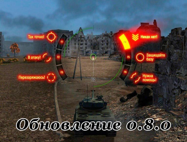 wot world of tanks мир танков 0.8.0 обновление