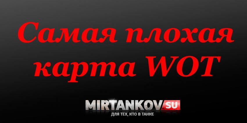 Худшая карта World of Tanks по мнению игроков Новости