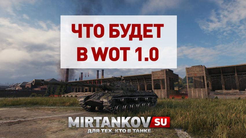 Что будет в World of Tanks 1.0? Новости