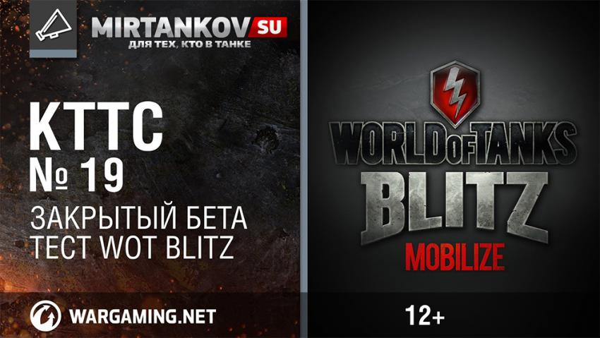 КТТС - WOT Blitz Новости