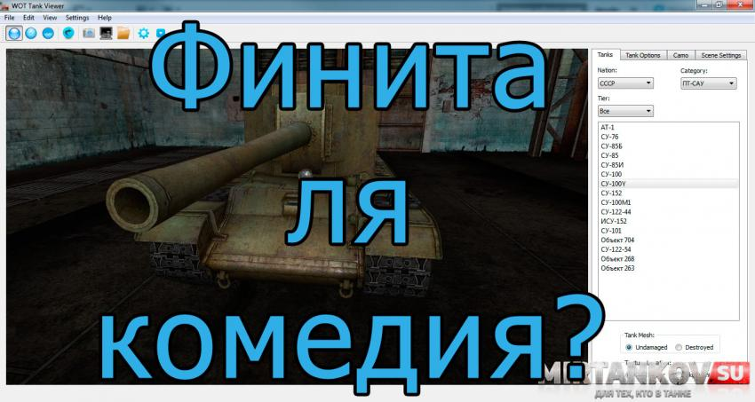 WOT Tank Viewer