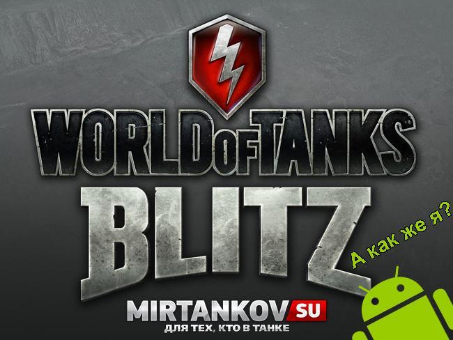 Релиз World of Tanks Blitz на Android Новости