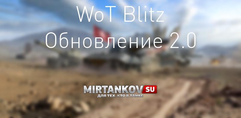 WoT Blitz - Чего ждать в патче 2.0? Новости