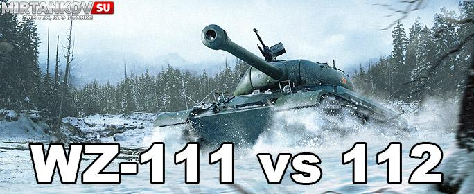 WZ-111 vs 112 – Есть ли разница? Новости