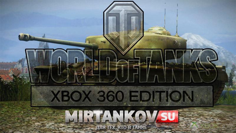 25 августа - начало закрытого тестирования World of Tanks на XBOX 360 Новости