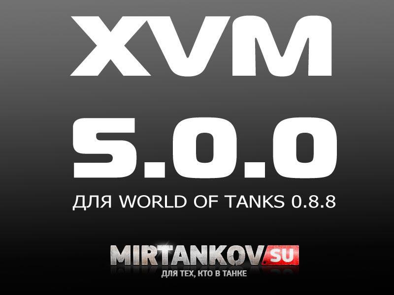 Мод XVM 5.0.0 - революция оленемера для World of Tanks 0.8.8 Новости