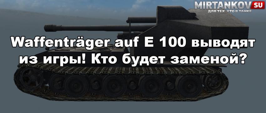 Waffenträger auf E 100 выводят из World of Tanks! Новости
