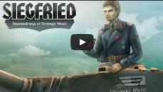 Немецкая озвучка Siegfried от Strategic Music для WoT Озвучка