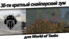 Зум мод для прицела в World of Tanks Зум