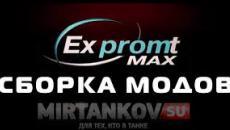 Модпак от EXPROMT MAX для WOT Сборки модов