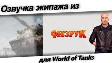 """Озвучка из сериала """"Физрук"""" для WOT Озвучка"""