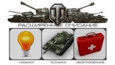 Более подробные описания перков для World of Tanks Разные моды