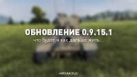Супертест патча 0.9.15.1 - список изменений Новости