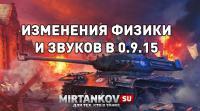 Изменения физики и звуков в патче 0.9.15 Новости