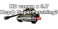 HD танки в 9.7 - Нерф SuperPershing? Новости