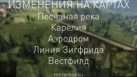 Изменения на картах в 9.8 - Песчаная река, Карелия, Аэродром, Линия Зигфрида, Вестфилд Новости