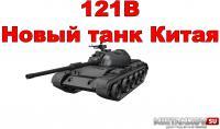 Новый танк - 121B Новости