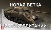 Новая ветка Британских танков Новости