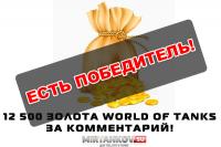 Победитель забрал 12 500 золота! Новости