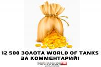 Экспериментальный конкурс на 12 500 голды World of Tanks Конкурсы