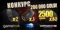 Итоги раздачи девайсов и 200 000 золота World of Tanks Конкурсы