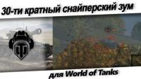 Зум мод для прицела в World of Tanks Зум