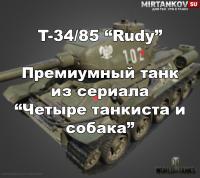 """Новый танк - T-34/85 """"Rudy"""" Новости"""
