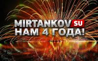 Mirtankov.su 4 года! Новости