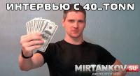 Подкаст #2 - интервью с 40 тонн Новости