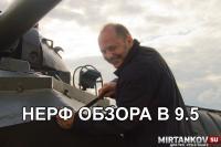 Глобальный нерф обзора в 9.5 Новости